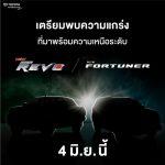 Toyota Fortuner và Hilux mới sắp ra mắt tại Thái Lan