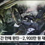 Hyundai Motor và LG Chem khẩu chiến dữ dội sau khi hàng loạt xe Kona EV cháy nổ